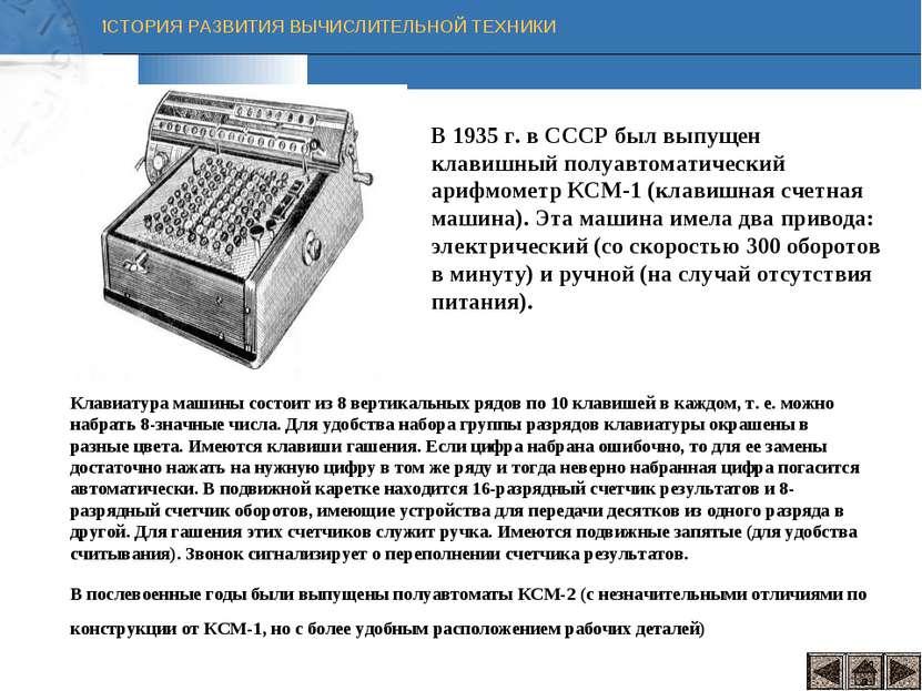 В 1935 г. в СССР был выпущен клавишный полуавтоматический арифмометр КСМ-1 (к...