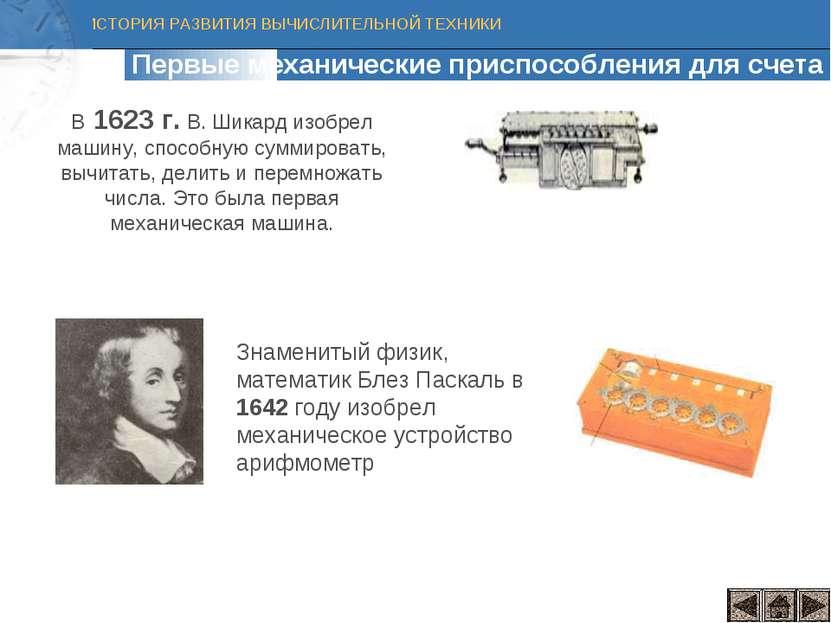 В 1623 г. В. Шикард изобрел машину, способную суммировать, вычитать, делить и...
