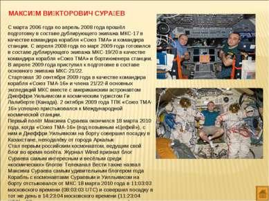 С марта 2006 года по апрель 2008 года прошёл подготовку в составе дублирующег...