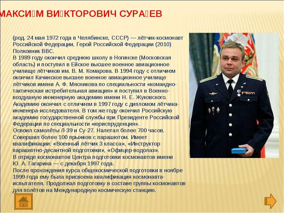(род. 24 мая 1972 года в Челябинске, СССР)— лётчик-космонавт Российской Феде...