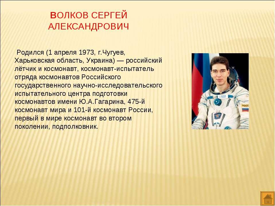 ВОЛКОВ СЕРГЕЙ АЛЕКСАНДРОВИЧ Родился (1 апреля 1973, г.Чугуев, Харьковская обл...