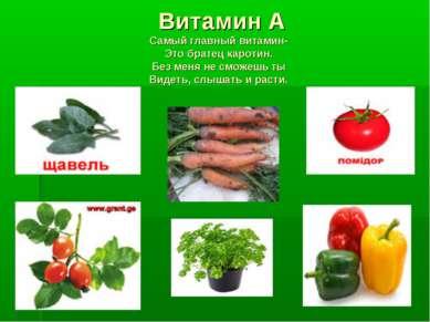Витамин А Самый главный витамин- Это братец каротин. Без меня не сможешь ты В...