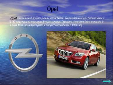 Opel Opel— германский производитель автомобилей, входящий в концерн General M...