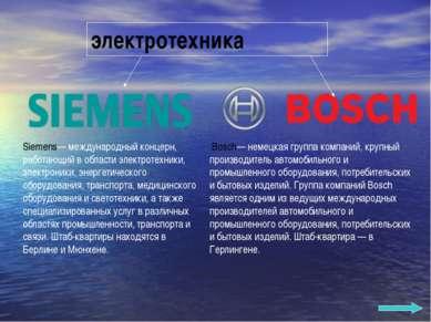 электротехника Siemens— международный концерн, работающий в области электроте...