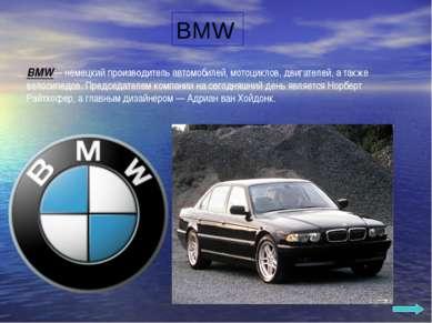 BMW BMW— немецкий производитель автомобилей, мотоциклов, двигателей, а также ...
