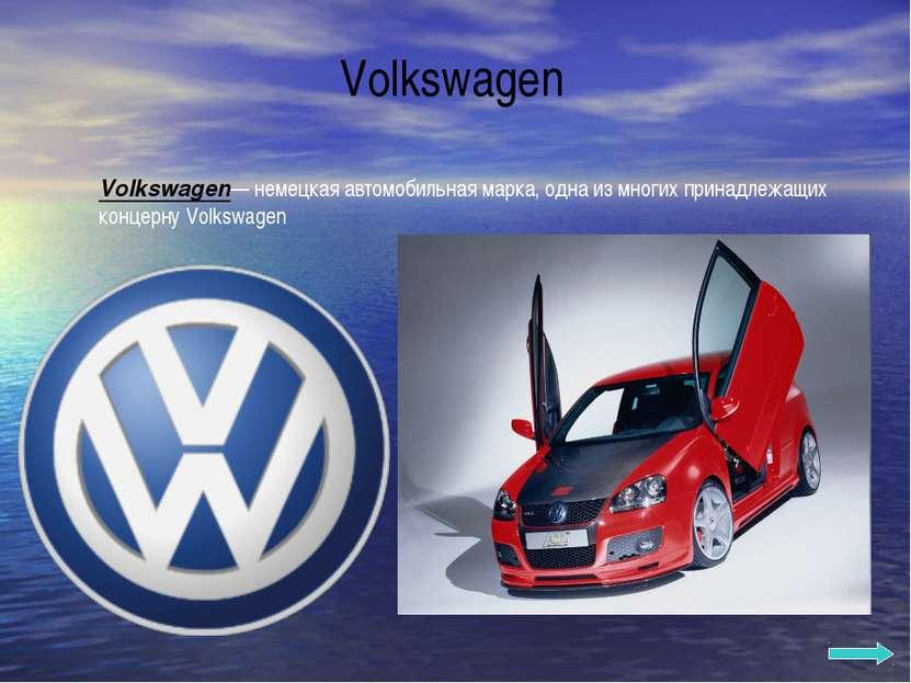 Volkswagen Volkswagen— немецкая автомобильная марка, одна из многих принадлеж...