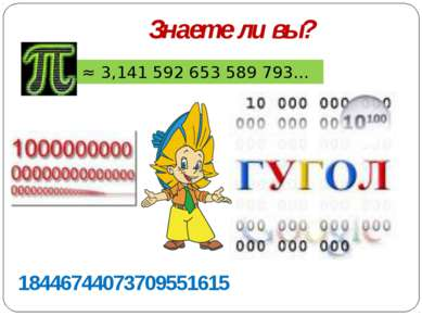Знаете ли вы? 18446744073709551615 ≈ 3,141 592 653 589 793…