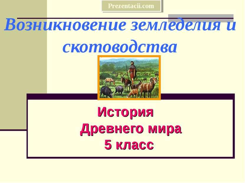 Возникновение земледелия и скотоводства История Древнего мира 5 класс Prezent...