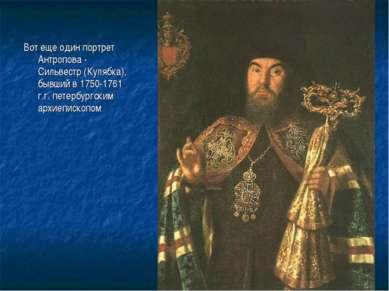 Вот еще один портрет Антропова - Сильвестр (Кулябка), бывший в 1750-1761 г.г....