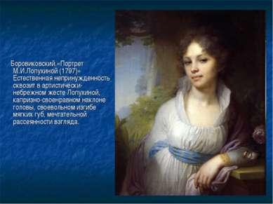 Боровиковский.«Портрет М.И.Лопухиной (1797)» Естественная непринужденность ск...