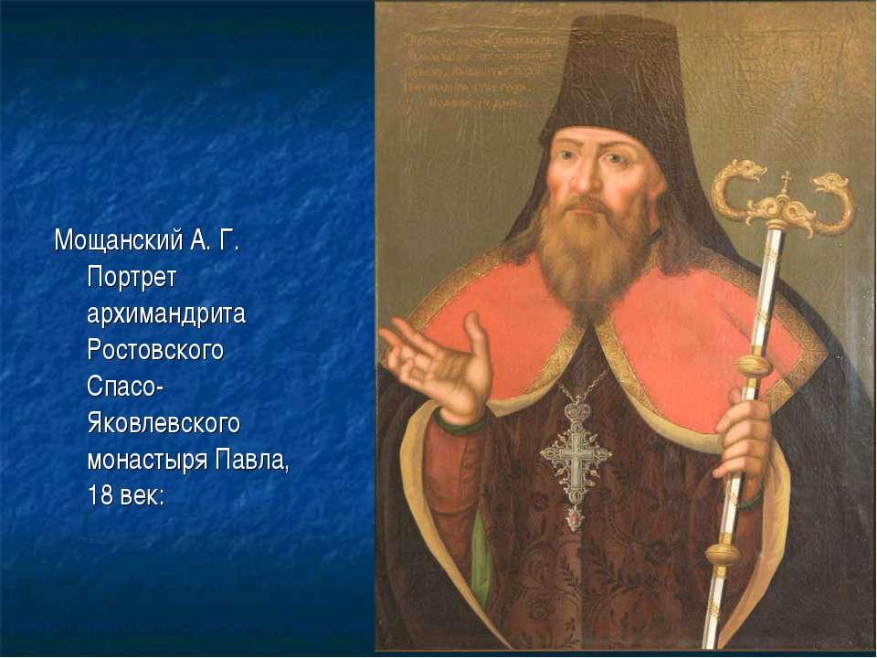 Мощанский А. Г. Портрет архимандрита Ростовского Спасо-Яковлевского монастыря...