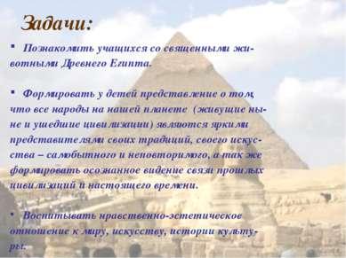 Задачи: Познакомить учащихся со священными жи- вотными Древнего Египта. Форми...