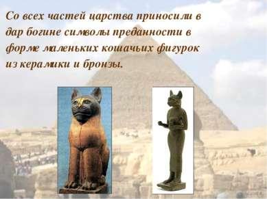 Со всех частей царства приносили в дар богине символы преданности в форме мал...