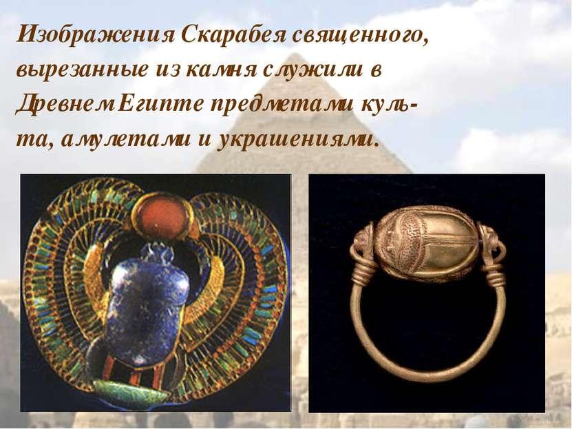Изображения Скарабея священного, вырезанные из камня служили в Древнем Египте...