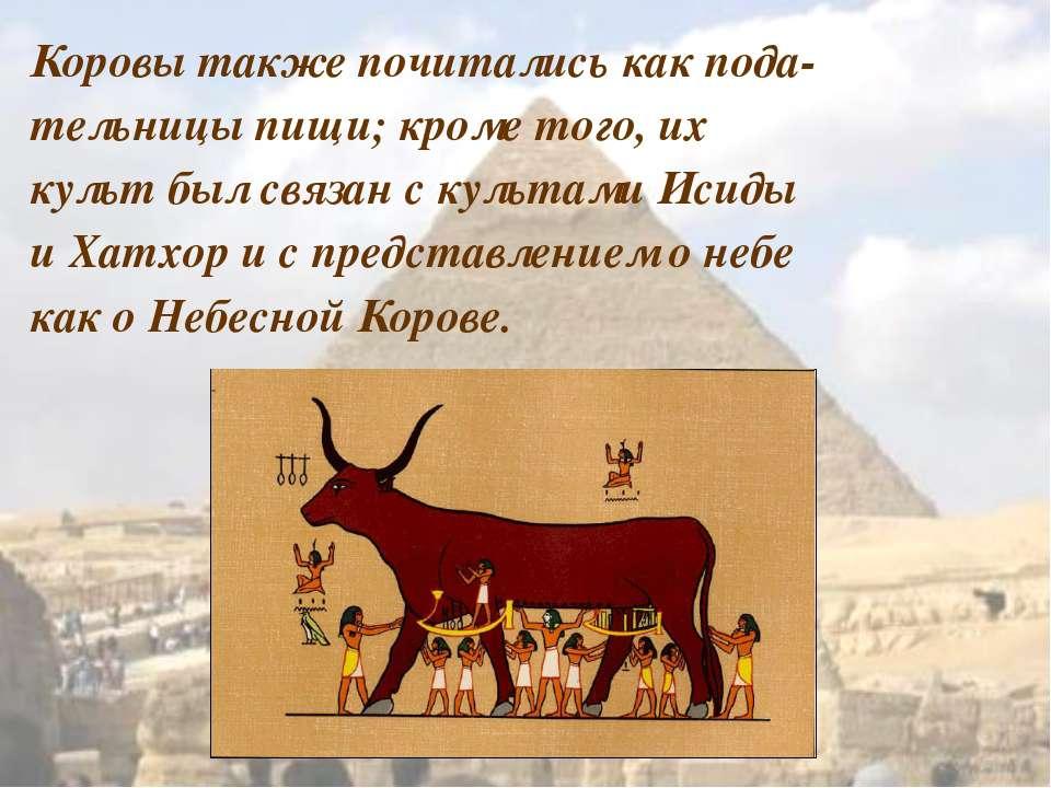 Коровы также почитались как пода- тельницы пищи; кроме того, их культ был свя...
