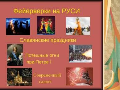 Фейерверки на РУСИ Славянские праздники Потешные огни при Петре I Современный...