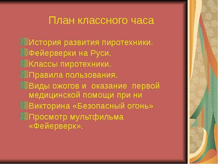 План классного часа История развития пиротехники. Фейерверки на Руси. Классы ...