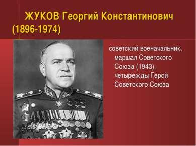 ЖУКОВ Георгий Константинович (1896-1974) советский военачальник, маршал Совет...