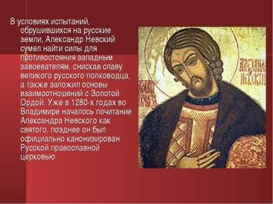 В условиях испытаний, обрушившихся на русские земли, Александр Невский сумел ...