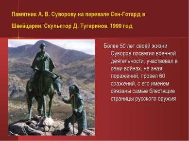Памятник А. В. Суворову на перевале Сен-Готард в Швейцарии. Скульптор Д. Туга...