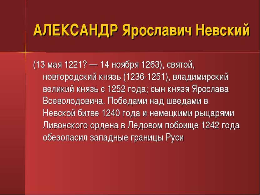 АЛЕКСАНДР Ярославич Невский (13 мая 1221? — 14 ноября 1263), святой, новгород...