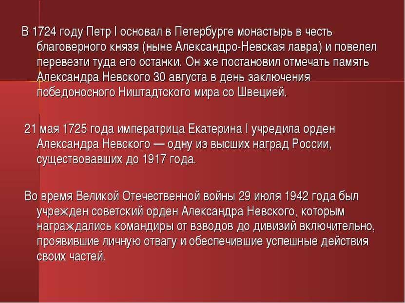 В 1724 году Петр I основал в Петербурге монастырь в честь благоверного князя ...