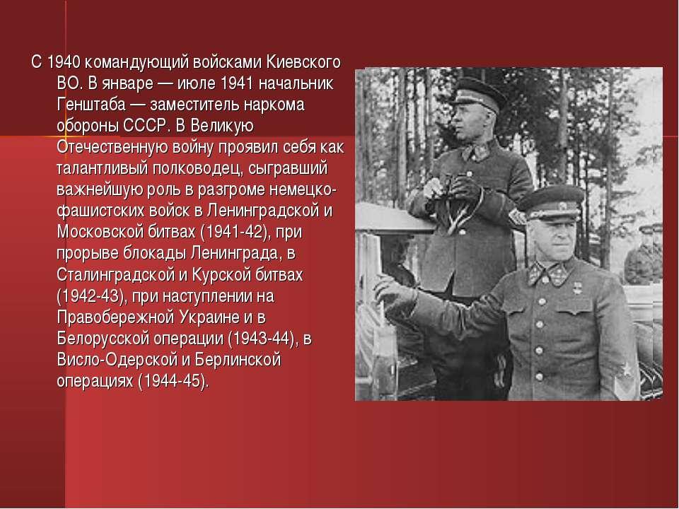 С 1940 командующий войсками Киевского ВО. В январе — июле 1941 начальник Генш...