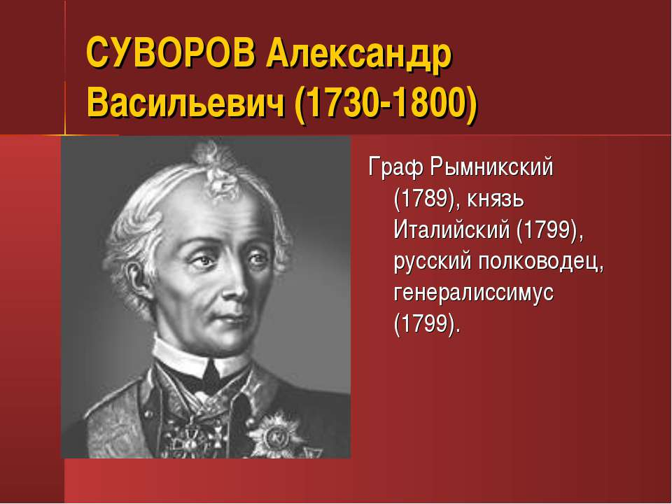 СУВОРОВ Александр Васильевич (1730-1800) Граф Рымникский (1789), князь Италий...
