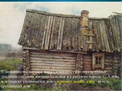 У большинства народов мира сложились свои определённые традиции создания жили...