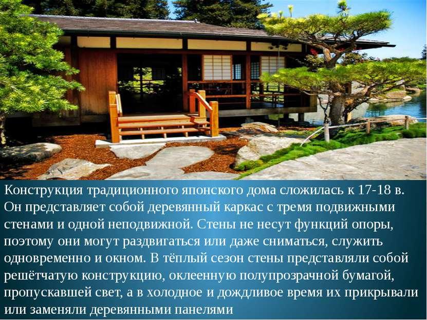 Конструкция традиционного японского дома сложилась к 17-18 в. Он представляет...