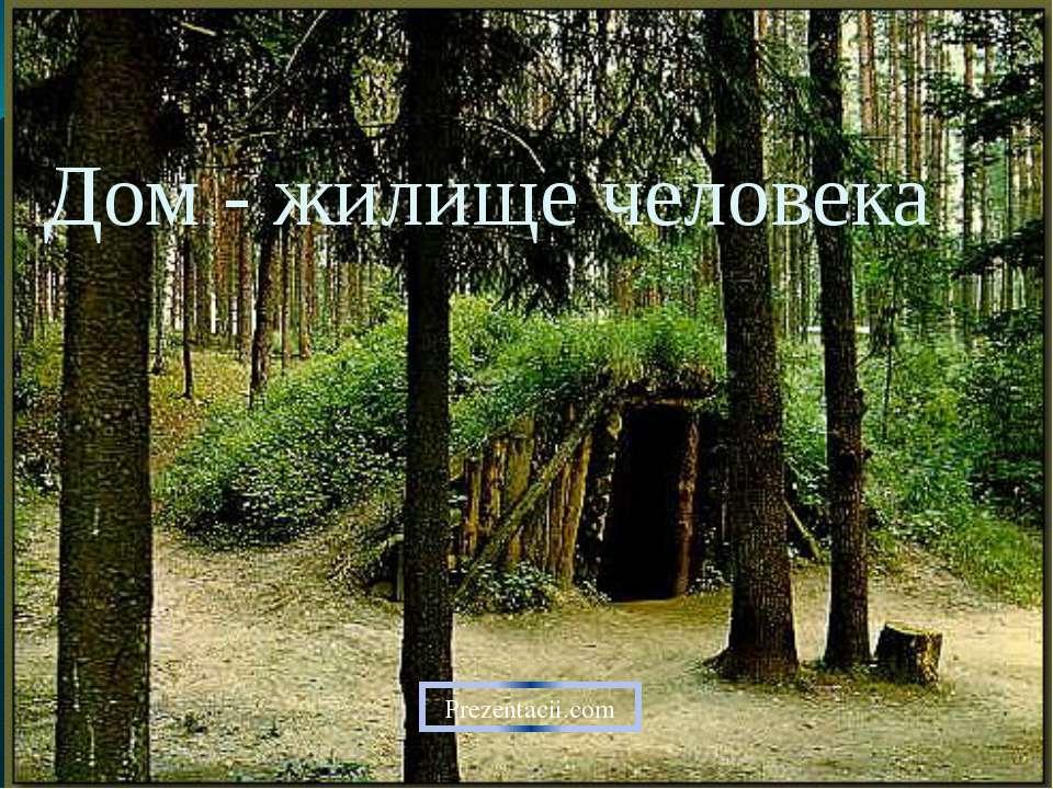 Дом - жилище человека