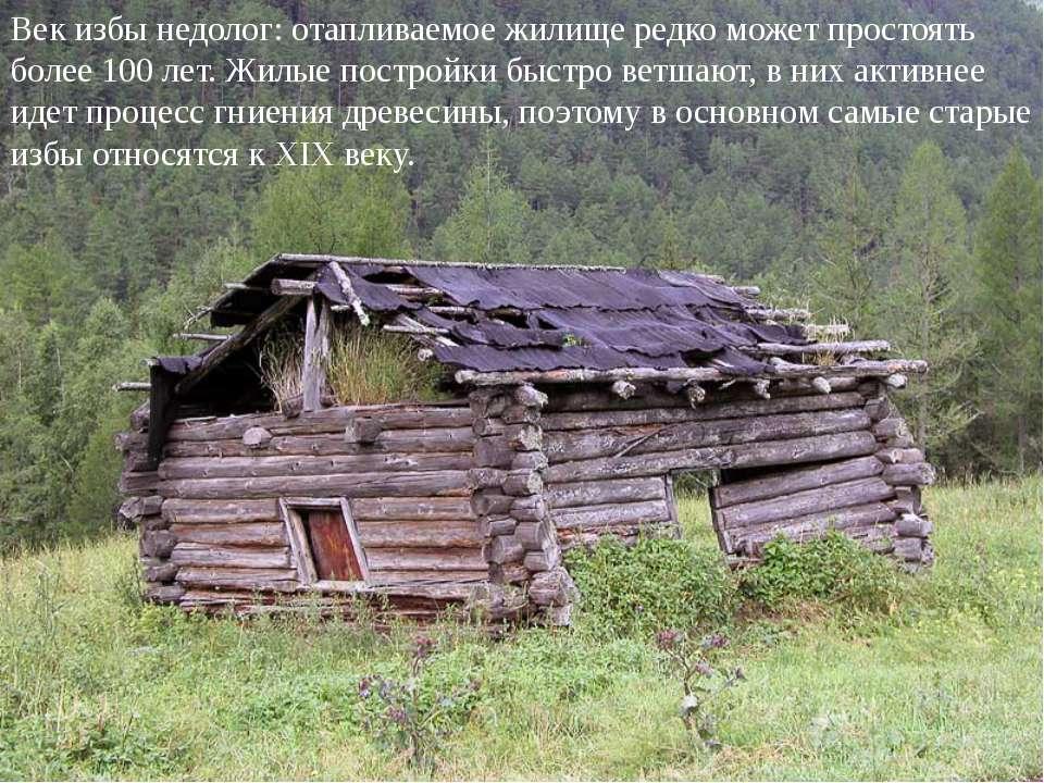 Век избы недолог: отапливаемое жилище редко может простоять более 100 лет. Жи...
