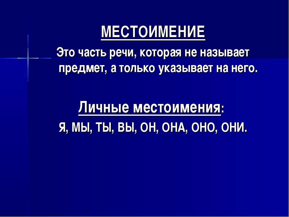 МЕСТОИМЕНИЕ Это часть речи, которая не называет предмет, а только указывает н...