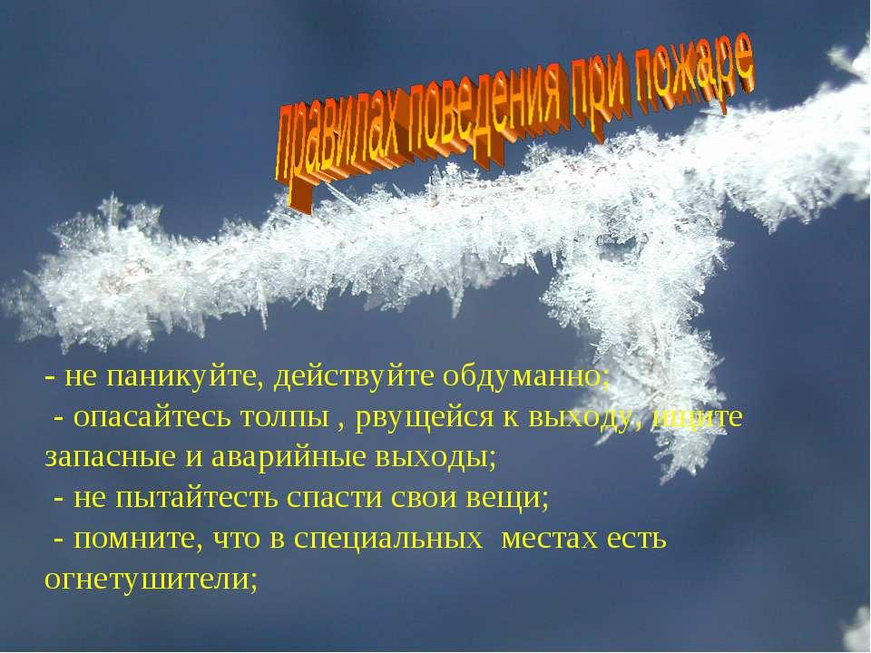 - не паникуйте, действуйте обдуманно; - опасайтесь толпы , рвущейся к выходу,...