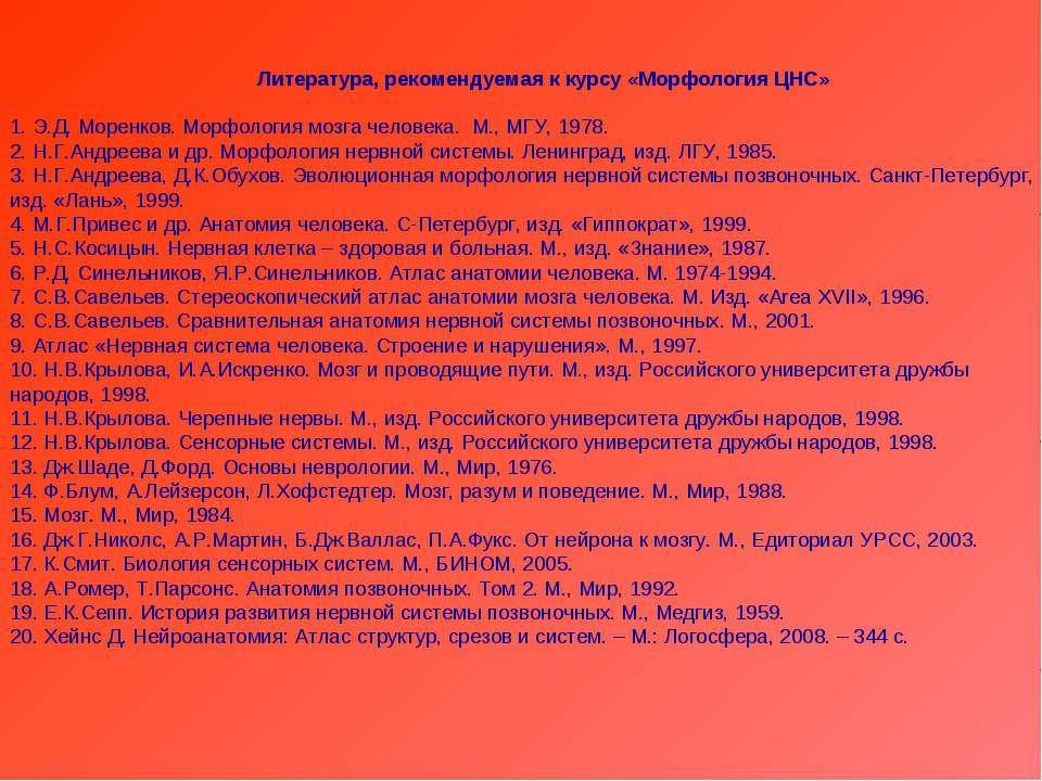 Литература, рекомендуемая к курсу «Морфология ЦНС» 1. Э.Д. Моренков. Морфолог...