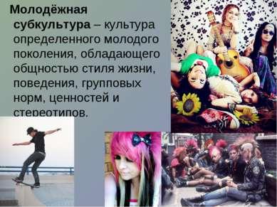 Молодёжная субкультура – культура определенного молодого поколения, обладающе...