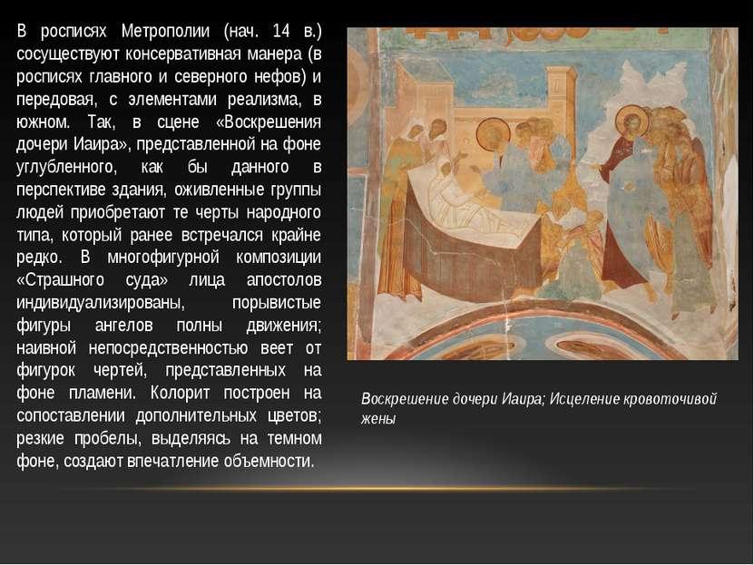 В росписях Метрополии (нач. 14 в.) сосуществуют консервативная манера (в росп...