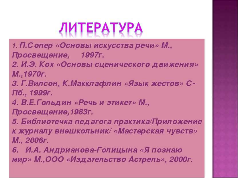 1. П.Сопер «Основы искусства речи» М., Просвещение, 1997г. 2. И.Э. Кох «Основ...