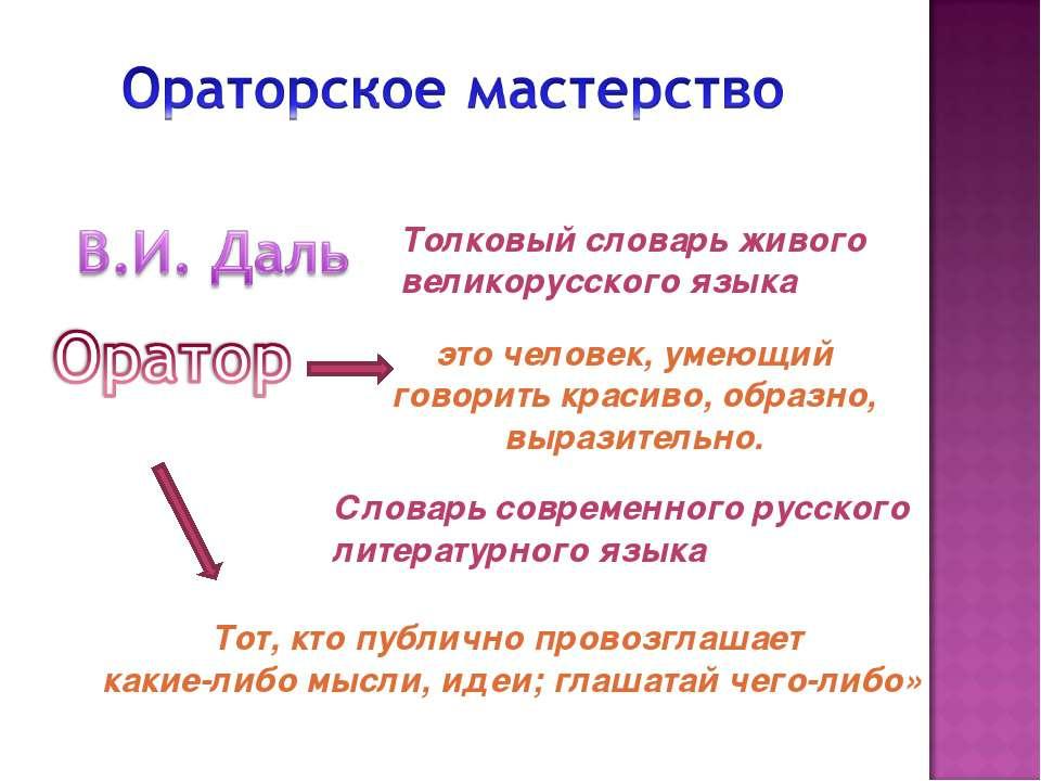 Толковый словарь живого великорусского языка это человек, умеющий говорить кр...