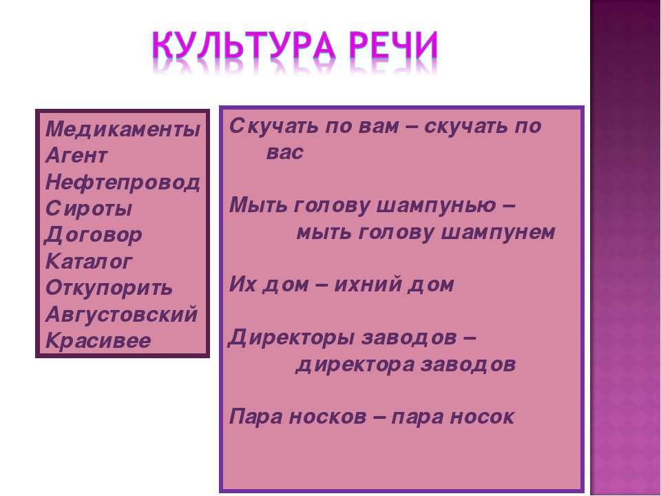 Медикаменты Агент Нефтепровод Сироты Договор Каталог Откупорить Августовский ...