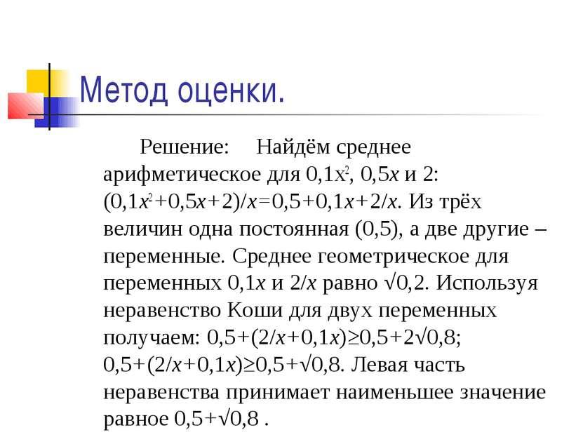 Метод оценки. Решение: Найдём среднее арифметическое для 0,1х2, 0,5х и 2: (0,...