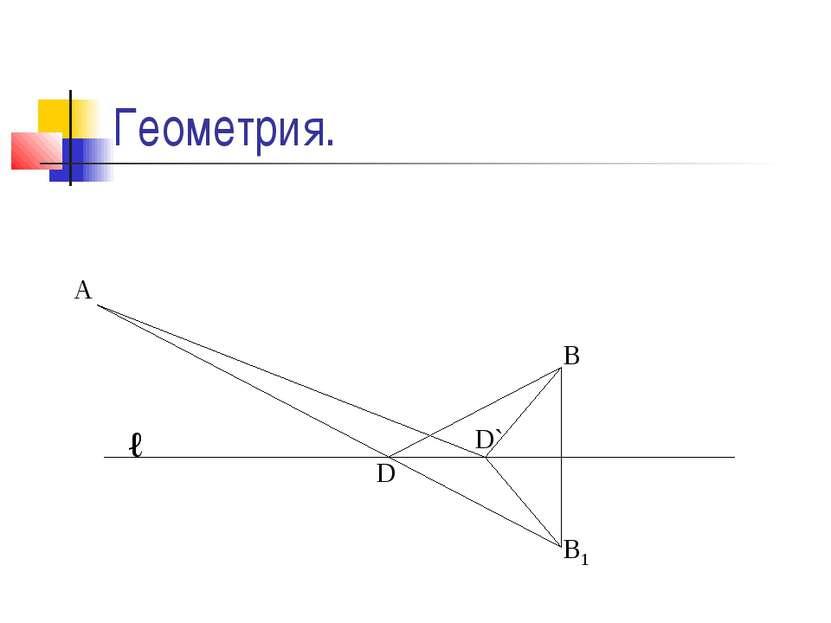 Геометрия. В В1 А D D` ℓ