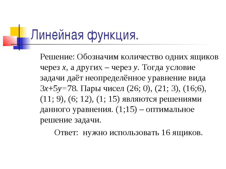 Линейная функция. Решение: Обозначим количество одних ящиков через х, а други...