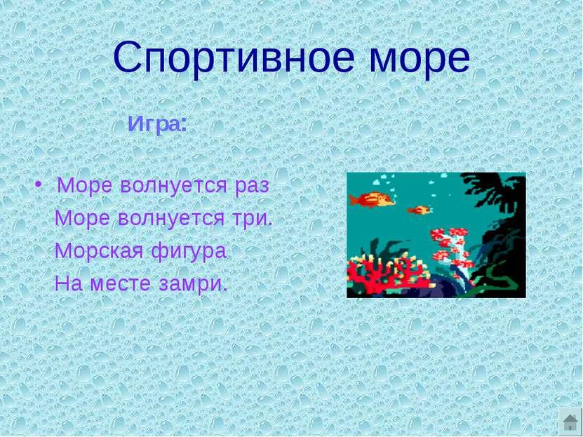 Спортивное море Игра: Море волнуется раз Море волнуется три. Морская фигура Н...