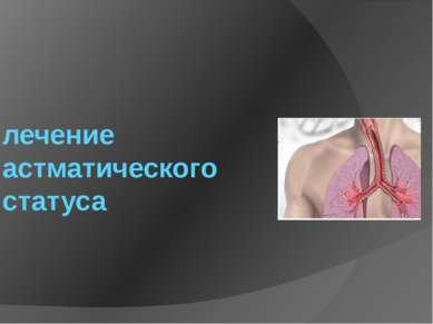лечение астматического статуса