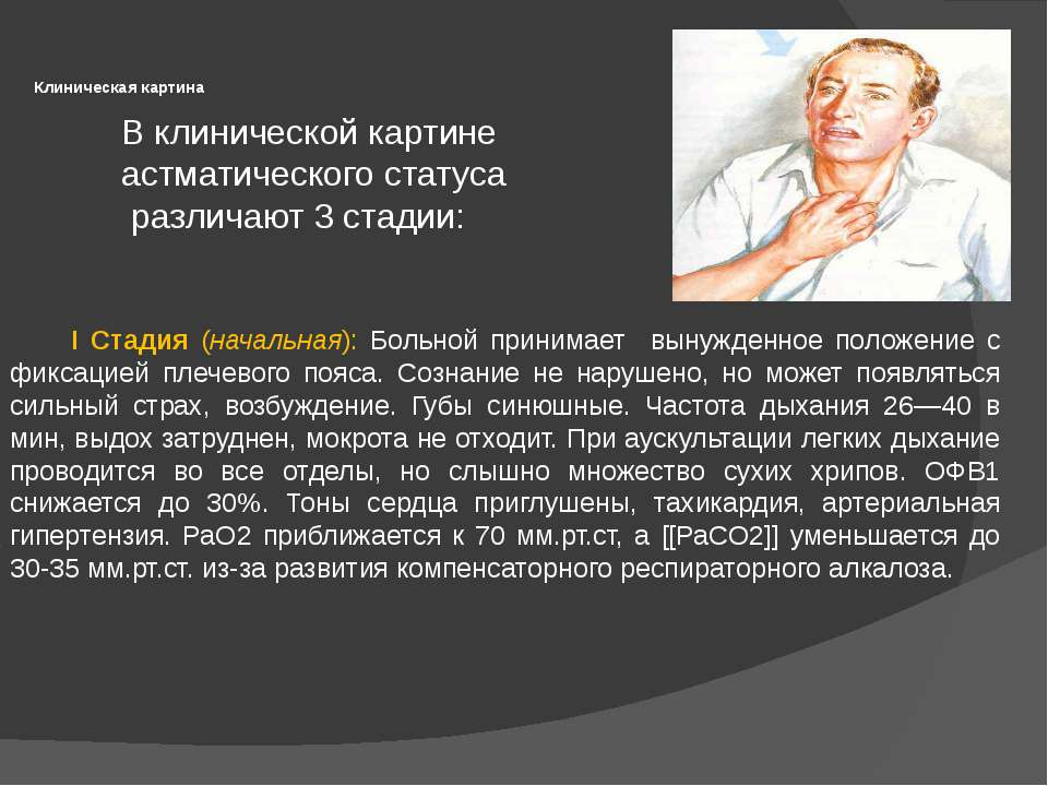 Клиническая картина I Стадия (начальная): Больной принимает вынужденное полож...