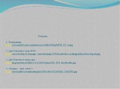 Ресурсы: 1. Телеграмма: http://www.archive.gov.tatarstan.ru/res/files/f15op5d...