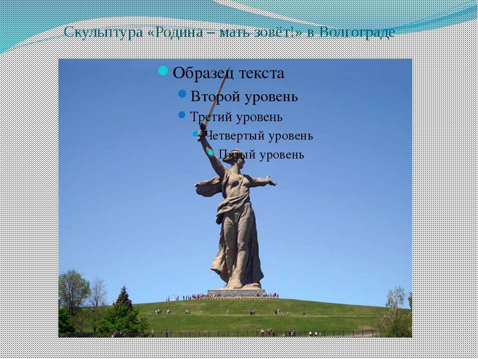 Скульптура «Родина – мать зовёт!» в Волгограде