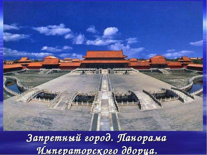 Запретный город. Панорама Императорского дворца.