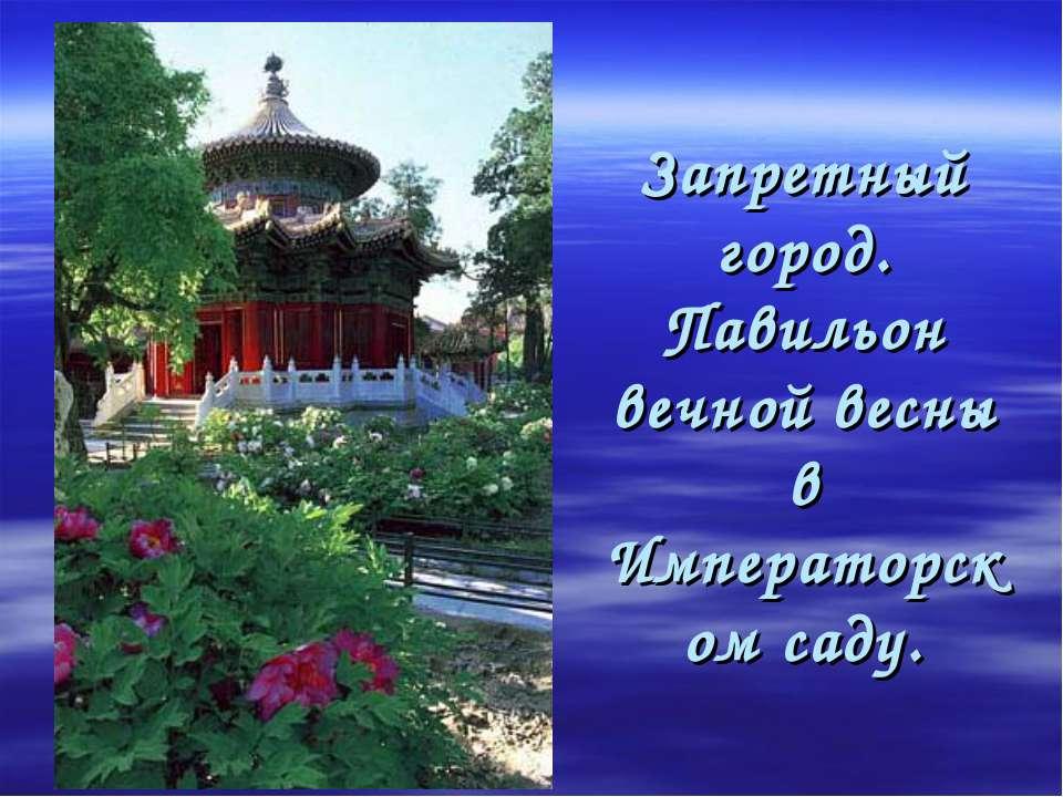 Запретный город. Павильон вечной весны в Императорском саду.